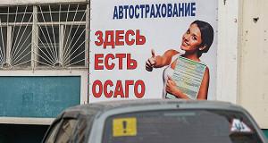 Убытки по ОСАГО в регионах превышают 200%