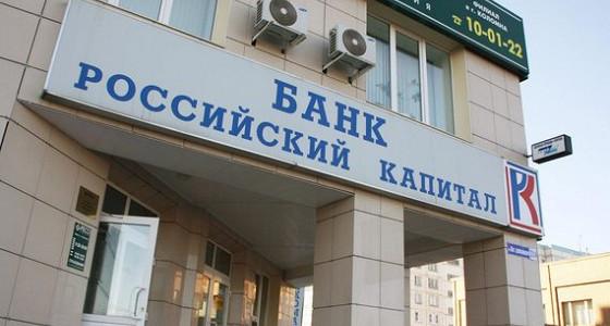 Банк «Российский капитал» поплатился рейтингом за обилие поставленных перед ним задач