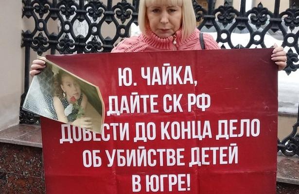 Мать погибшей вЮгре девочки пикетировала здание Генпрокуратуры вМоскве