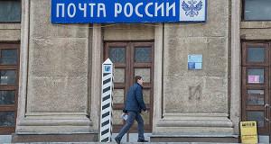 «Почта России» опровергла проведение обысков в офисе