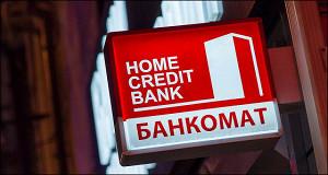 Fitch подтвердило долгосрочные рейтинги Хоум Кредит Банку на уровне «B+»