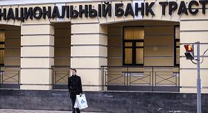 ЦБ заподозрил бывших собственников банка «Траст» в выводе активов