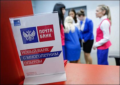 Почта Банк закрывает свою МФО