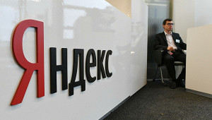 ФАСпредупредила «Яндекс» из-задискриминации сторонних сервисов