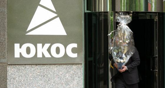На согласование выплат акционерам ЮКОСа осталось 4 дня