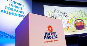 Акционеры «Интер РАО» одобрили крупнейшие выплаты в истории компании