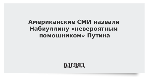 Американские СМИназвали Набиуллину «невероятным помощником» Путина