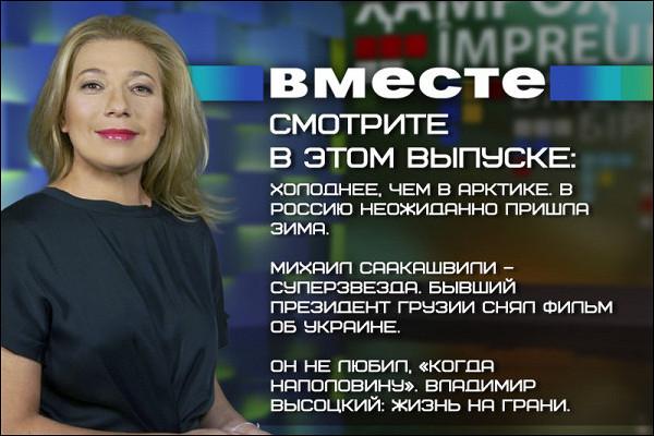 Неожиданная зима, суперзвезда Саакашвили ижизнь Высоцкого: программа «Вместе» за28января