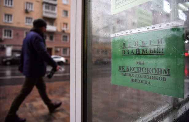 Банкиры согласились списать долги россиян засчет депутатов