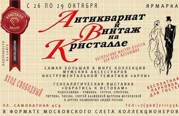 С26по29октября пройдет выставка-ярмарка «Антиквариат