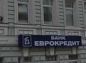 В банке «Еврокредит» ожидают отзыва лицензии