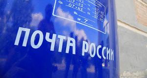 В центральном офисе «Почты России» изъята часть документов