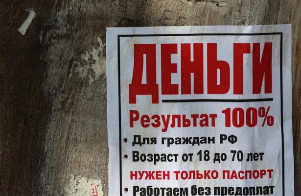 Российские банки сократили выдачу кредитов заёмщикам с«серыми» доходами