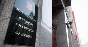 Минфин получил средства от приватизации «Роснефти»