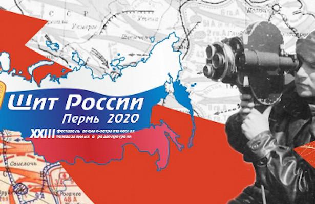 Вдвадцать третий развПерми прошел Фестиваль военно-патриотических телевизионных ирадиопрограмм «ЩитРоссии»