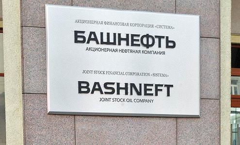 РФПИ планирует участвовать вприватизации «Башнефти»