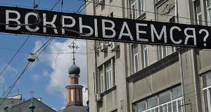 Российский рынок рекламы упал на 17%