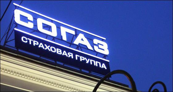 СОГАЗ застраховал ответственность аэропорта «Шереметьево» перед третьими лицами на $1 млрд