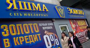 У совладелеца «Яшма Золото» обнаружились девелоперские проблемы и миллиардные задолженности