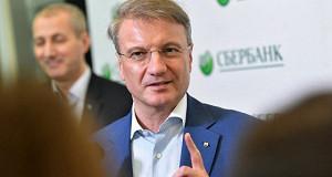 Греф пошутил насчет роста российской экономики