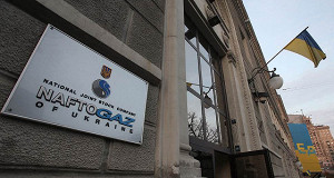«Нафтогаз» требует у «Газпрома» 26,6 млрд долларов