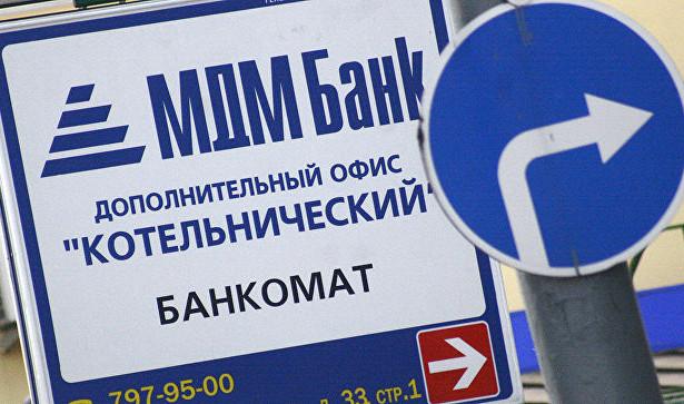 МДМБанк иБинбанк завершат объединение доконца 2016 года