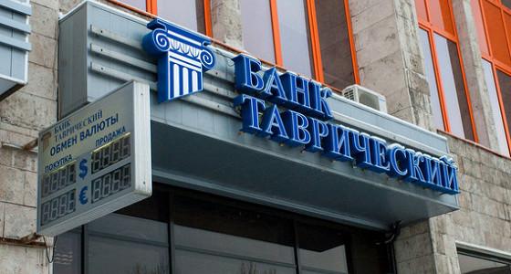 «Онэксим» проверили из-за банка «Таврический»
