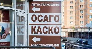 Страховщиков предложили штрафовать на 200 тыс. рублей за уклонение от продажи электронного ОСАГО