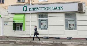 Вкладчики Инвестторгбанка испытывают проблемы при попытке закрыть депозит