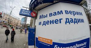 Микрофинансовых клиентов опознают в банках