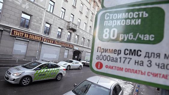 В Москве произошел сбой в системе сервисов оплаты парковки