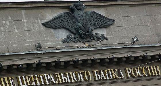 ЦБ РФ согласовал 5-дневный