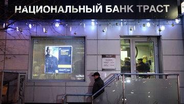 Банк «Траст» подал иск к фирме из Бермуд на 5,6 млрд рублей