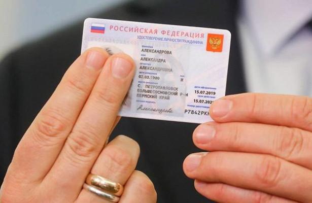 Назван срок появления электронных паспортов вРФ