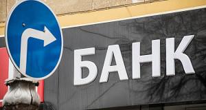 Банк «Наш Дом» отключили от БЭСП