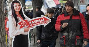 Москва лидирует среди российских регионов по объему онлайн-займов