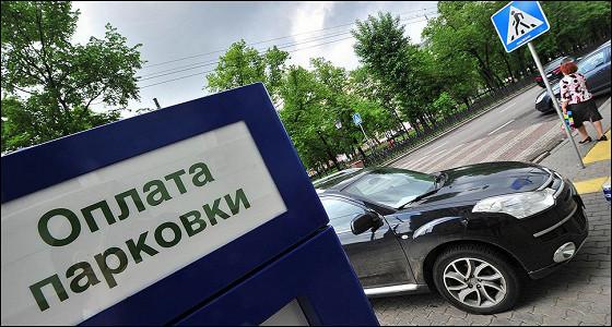 Тариф на парковку в Москве предложено повысить