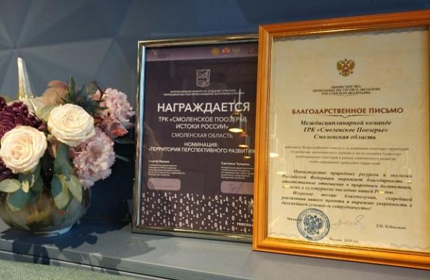 Проект «Смоленское Поозерье» победил воВсероссийском конкурсе экотуризма