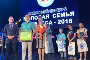 Лучшую молодую семью выбрали вКузбассе