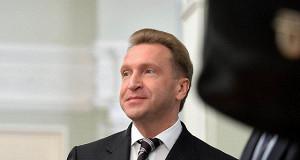 Шувалов оценил макроэкономическую ситуацию как «практически идеальную»