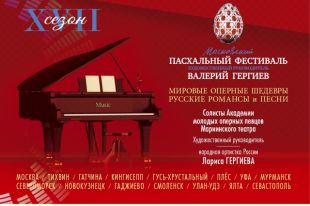 Московский Пасхальный фестиваль вмузее хрусталя имени Мальцовых