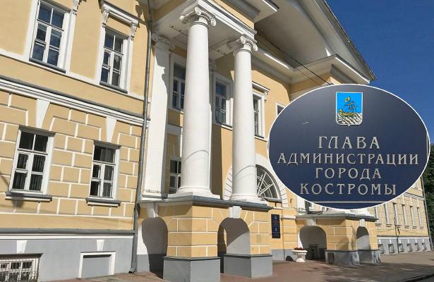 Кострома сегодня начинает искать нового главу горадминистрации