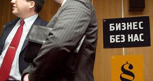Малый бизнес жалуется на «формальные отказы» госкомпаний при госзакупках