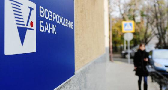 Котировки акций банка «Возрождение» выросли до остановки торгов