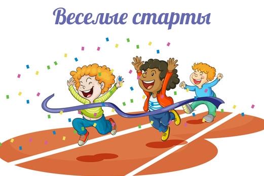 Веселые старты ждут жителей Нижегородского района
