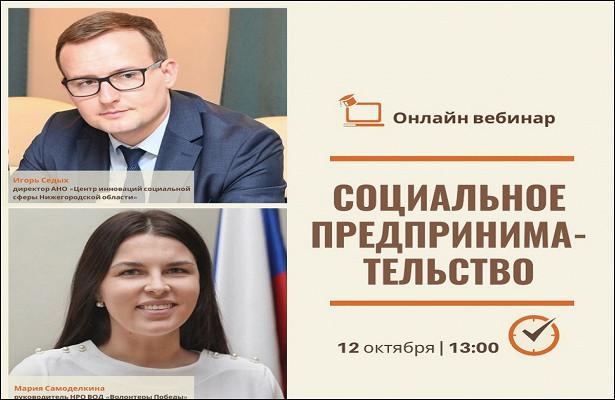 Более 160компаний вошли вреестр социальных предприятий Нижегородской области