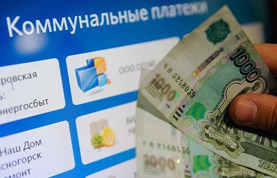 Минстрой предложил вывести УК из цепочки оплаты за ЖКУ