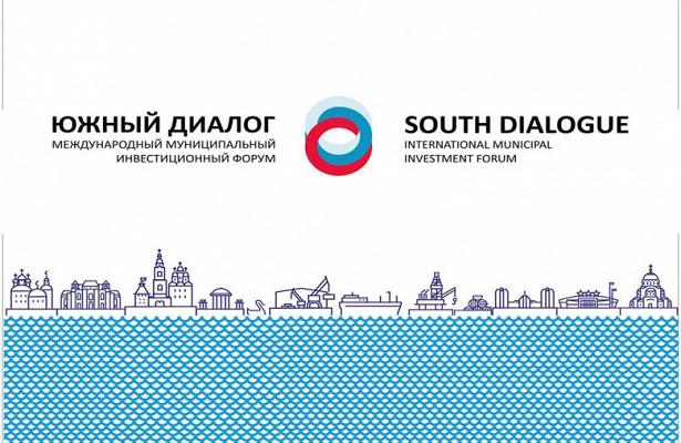 ВАстрахани стартует «Южный диалог»