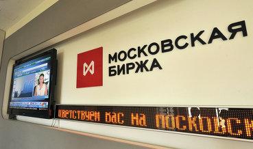 Рынок акций РФ открылся снижением индексов