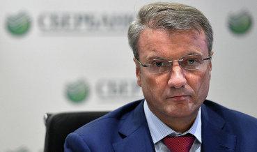 Греф: декабрьская атака на Сбербанк была спланированной провокацией